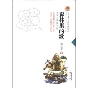 黑林里的歌 云南出版集团公司,晨光出版社 9787541452734