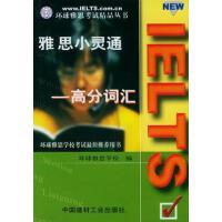 【二手书9成新】 雅思小灵通--高分词汇 环球雅思学校 中国建材工业出版社 9787801592613