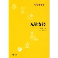 送书签~9787101073669-佛教十三经:无量寿经(zi)/ 赖永海 / 中华书局