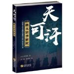 天可汗:唐太宗李世民 [美]熊存瑞著,毛蕾、黄维玮译 华文出版社