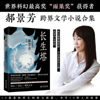 正版 长生塔 郝景芳 雨果奖得主孤独深处北京折叠之后全新现实主义奇幻科幻小说畅销书排行榜