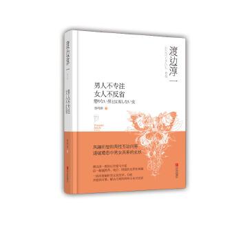 男人不专注女人不反省(pdf+txt+epub+azw3+mobi电子书在线阅读下载)