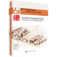 古城新迹――2017全国建筑学专业六校联合毕业设计作品集