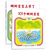 101个蝌蚪宝宝系列(全2册:101个蝌蚪宝宝、蝌蚪宝宝上学了)