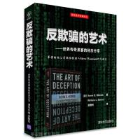 反欺骗的艺术世界传奇黑客的经历分享 (美) 米特尼克(Mitnick K D),(美) 西蒙(Simn W
