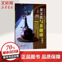 茶文化与茶健康(第2版) 王岳飞,徐平 主编
