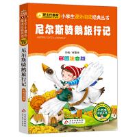 尼尔斯骑鹅旅行记(注音彩图版) 北京教育出版社