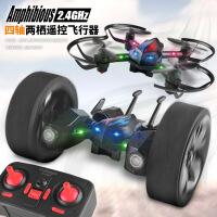 新款儿童四轴两栖遥控飞行器 自行组装变形遥控四轴车飞机玩具