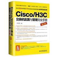 Cisco/H3C交换机配置与管理完全手册(第三版)王达付费下载 配套实战视频教程书籍 路由器配置与管理 H3C和Ci