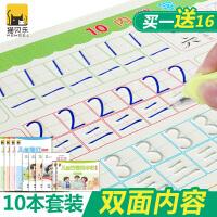 幼儿童写练字贴凹槽启蒙汉字笔画笔顺数字1-10英语26个字母描红本