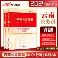 云南公务员考试真题 中公教育2021云南省公务员考试用书 行测+申论历年真题试卷2本装 云南公务员考试真题2021