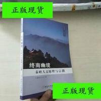 【二手旧书9成新】华夏龙脉・秦岭书系・终南幽静:秦岭人文地理