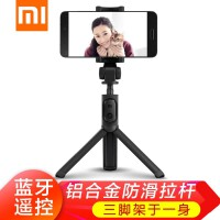 xiaomi/小米支架式自拍杆蓝牙遥控迷你便携多功能三脚架苹果安卓手机通用