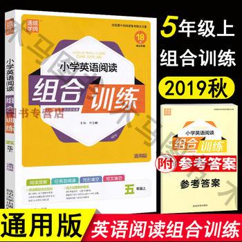 2017秋通城学典小学英语阅读训练组合五年级2016北京小学排名榜图片