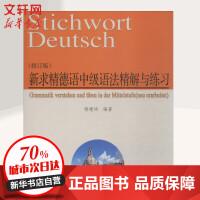新求精德语中级语法精解与练习(修订版) 杨建培 编著