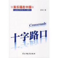 【新书店正版】十字路口-家乐福在中国,浩洲,民主与建设出版社9787801128706