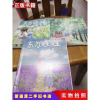 【二手9成新】东方娃娃智力版2015年56710(四本合售)东方娃娃东方娃娃