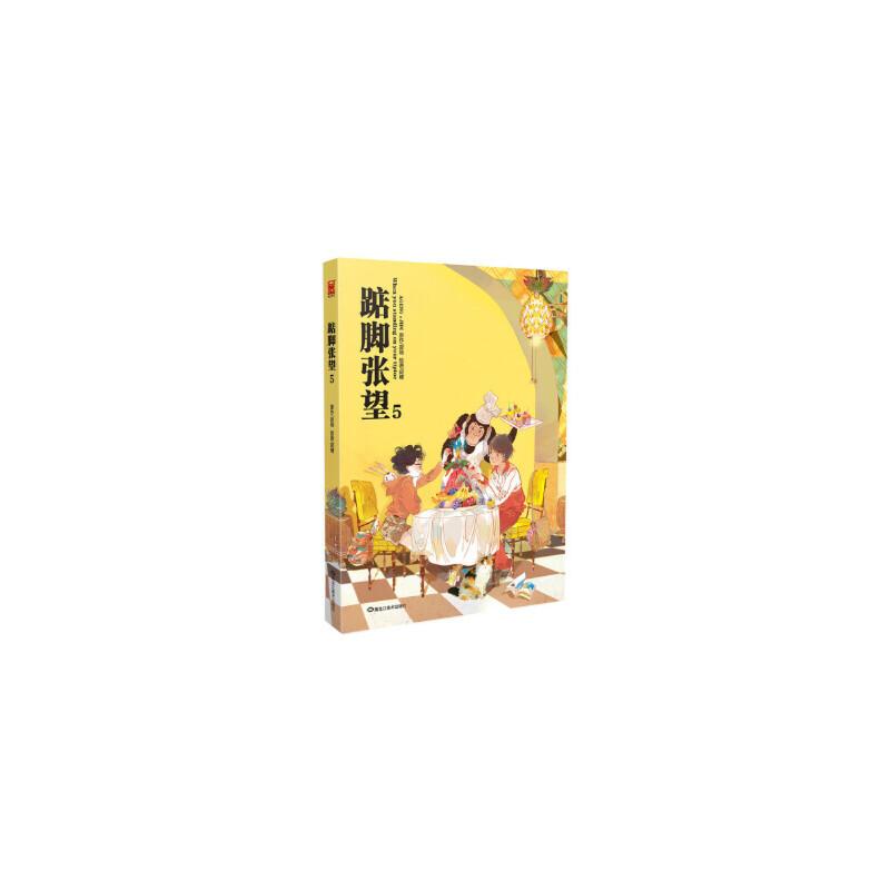 【正版现货】踮脚张望5 寂地 ,阿梗 绘 9787531849322 黑龙江美术出版社