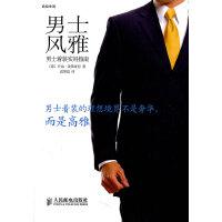 男士风雅――男士着装实用指南【正版书籍,售后无忧】