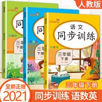 同步训练三年级下册语文数学英语 人教部编版