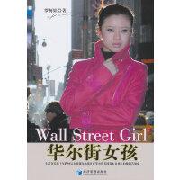 华尔街女孩(一个中国女孩的华尔街奋斗史,一个中国企业的美国IPO之路)
