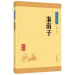 淮南子(中华经典藏书・升级版)