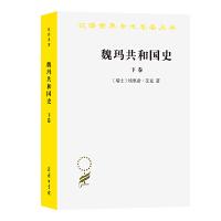 魏玛共和国史(下卷)(汉译名著19)