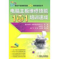 正版《电脑主板维修技能 (1对1 培训速成)》 9787111334033【正版图书 可开发票 欢迎选购】