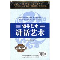 讲话艺术(6CD装)( 货号:779863334)