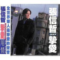 张信哲-挚爱CD( 货号:14049731400452)