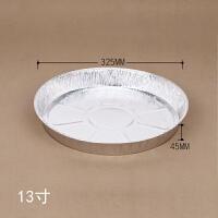 铁板盘子 圆形烧烤7-13寸外卖铝箔碟子烘焙披萨一次性锡纸圆盘