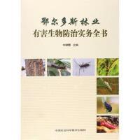 NYKX-鄂尔多斯林业有害生物防治实务全书 中国农业科学技术出版社 9787511609748