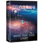 【正版全新直发】创造宇宙说明书 张晶晶 云南科学技术出版社9787558723803