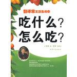 翻译家王汶告诉你吃什么?怎么吃? 王汶 天津人民出版社【正版书籍 质量保证 放心选购】