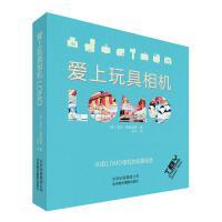爱上玩具相机-LOMO (英)梅雷迪斯 著,东平 译 北京美术摄影出版社 9787805016214