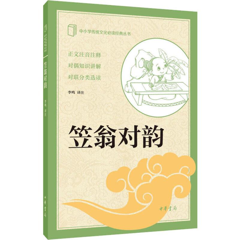 笠翁对韵 中华书局 【文轩正版图书】