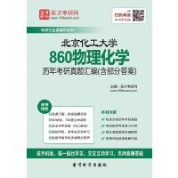 北京化工大学860物理化学历年考研真题汇编(含部分答案)