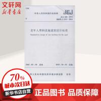 老年人照料设施建筑设计标准 中国建筑工业出版社