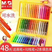 晨光油画棒旋转蜡笔24色36色48色宝宝彩色油化炫彩涂色腊笔批发水溶性可水洗儿童画笔彩绘棒套装幼儿安全彩笔