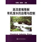 高浓度难降解有机废水的治理与控制 马承愚,彭英利 化学工业出版社