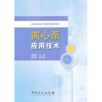 离心泵应用技术 吴德明,蔡振东 中国石化出版社有限公司