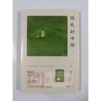 正版 绿色的书简 张晓风 时代华 北京联合出版有限公司