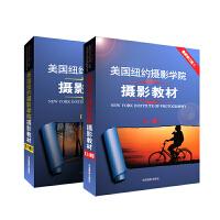 美国纽约摄影学院教材(上下两册)全套新修订版II2本 摄影教材书赠摄影教程视频 数码单反摄影从入门到精通