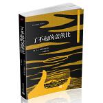 菲茨杰拉德作品全集:了不起的盖茨比(人文社新版)
