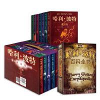 哈利波特全集 全套7册 哈利波特书 外国儿童文学经典 哈利・波特与魔法石 J.K.罗琳著 经典名著