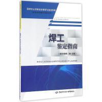 焊工鉴定指南职业资格三级/不错 金杏英 主编