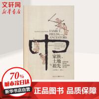 家族、土地与祖先 乡土中国传统历史文化风俗社科哈佛大学易劳逸研究中国四百年社会经济的常与变 重庆出版社