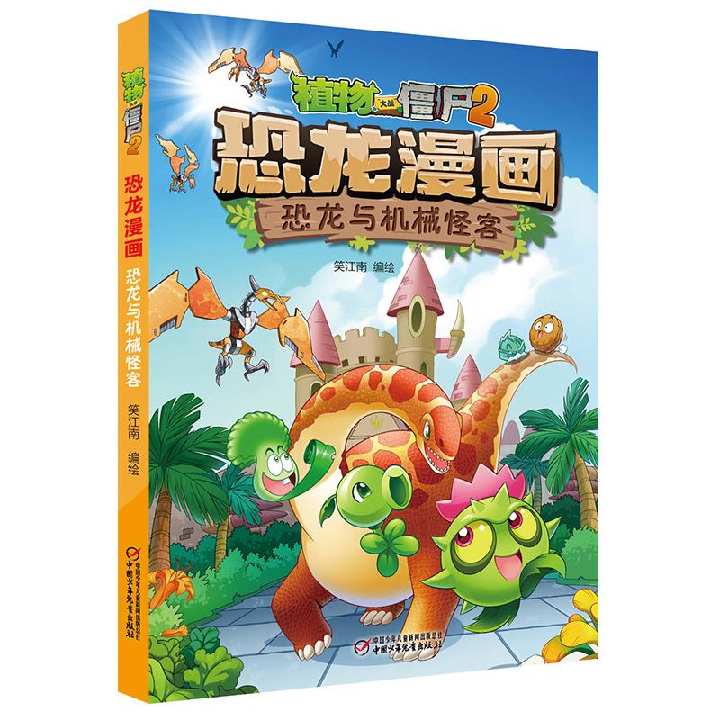 植物大战僵尸2恐龙漫画之恐龙与机械怪客3-6-9岁儿童科普绘本故事书一二三年级小学生课外书爆笑连环画儿童恐龙百科大全书 【7-12】岁。火爆全球的经典游戏遇上中生代的神奇生物恐龙,一场惊心动魄的大冒险开始了!美国EA公司正版授权,笑江南团队编绘,北京自然博物馆专家审订,趣味性和知识性兼顾的漫画书!
