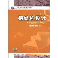 钢结构设计 9787502635664 李方慧 中国质检出版社
