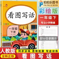 看图写话一年级下册彩绘版部编人教版2021新版乐学熊语文注音版专项训练